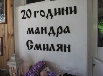 Мандра-Родопа-милк-29