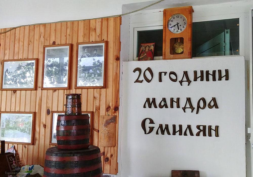 Мандра Смилян