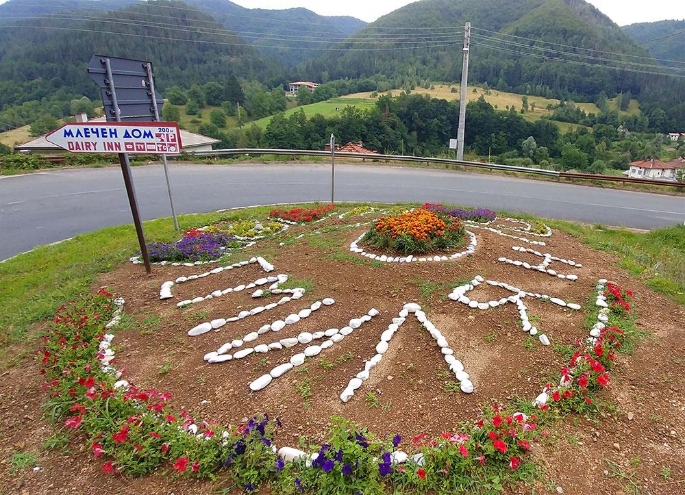 На входа на село Смилян